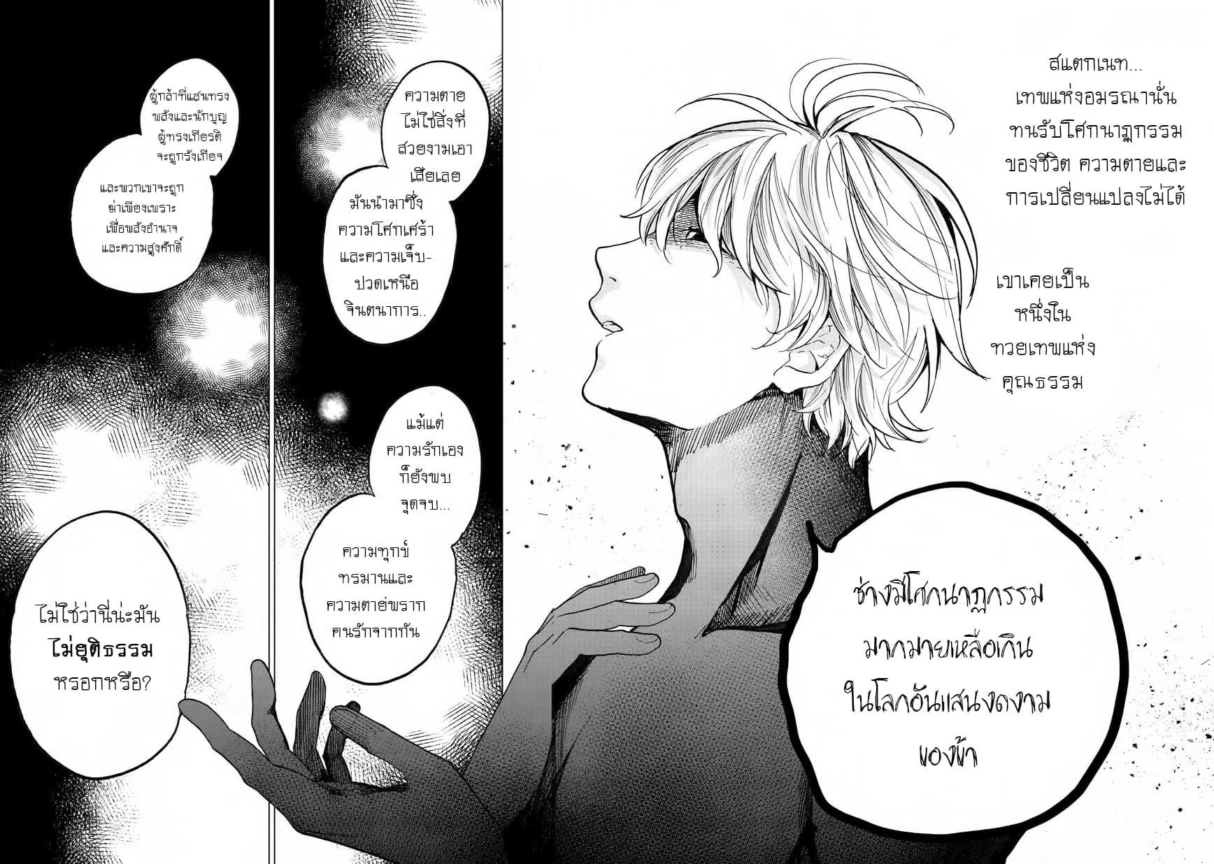 อ่านการ์ตูน Saihate no Paladin ตอนที่ 10 หน้าที่ 21