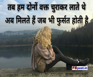 Best Status for girls in hindi - Hindi Status For FB And
