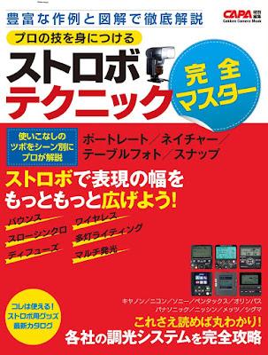 [Manga] 学研カメラムック プロの技を身につける ストロボテクニック完全マスター Raw Download