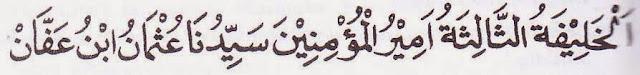 Al-khaliifatuts-tsaalitsatu  amiirul-mu'miniina  sayyidunaa