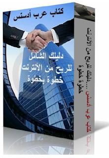 تحميل كتاب عرب ادسنس PDF