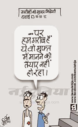 poverty cartoon, common man cartoon, corruption cartoon, corruption cartoon