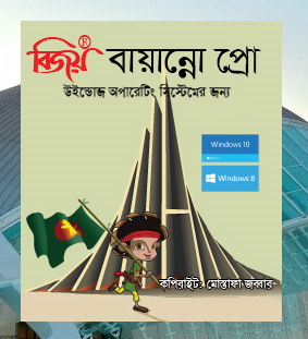 Bijoy Bayanno Pro Full Version with Activation for Windows Xp/Vista/7/8/10