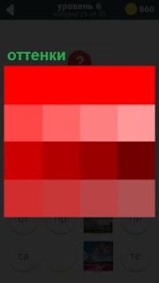Разные цветовая палитра, оттенки от светлого к темному