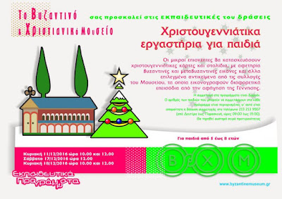 Χριστουγεννιάτικα εργαστήρια για παιδιά