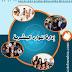 تحميل كتاب إدارة الموارد البشرية  pdf لـ د.عادل مبروك محمد وصبري شحاته السيد