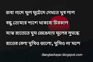 suvo ratri sms in bengali