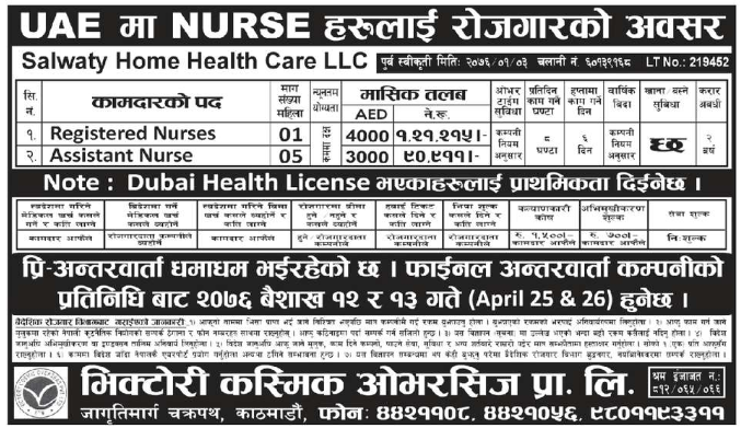Jobs in UAE for Nepali, Salary Rs 1,21,215