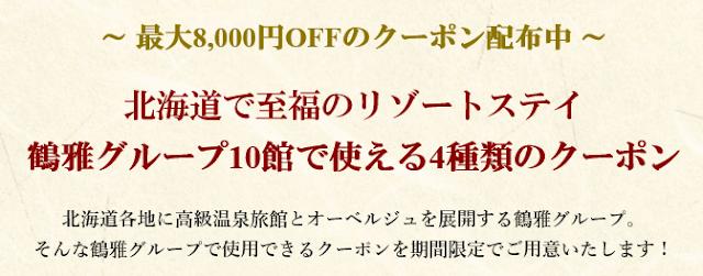 //ck.jp.ap.valuecommerce.com/servlet/referral?sid=3277664&pid=884850032&vc_url=https%3A%2F%2Fwww.ikyu.com%2Ftieup%2F2017%2Ftsuruga_2%2F