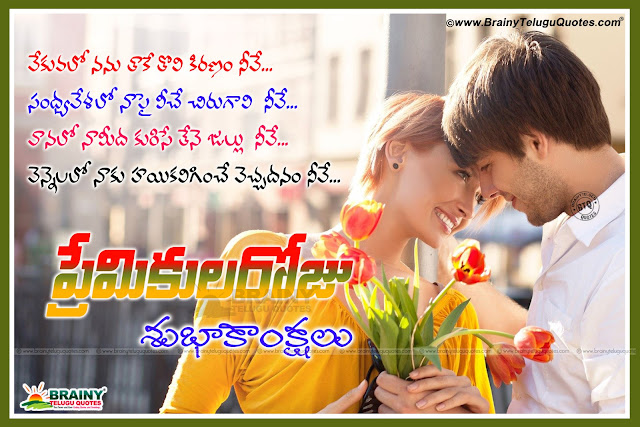Telugu Valentines Day Greetings, Love sms for Premikula roju, Telugu Valentines day Quotes, Advance Happy Valentine's Day Whatsapp Profile Pictures and Telugu Quotations, Top Telugu Valentines Day Facebook Profile Images, Valentines Day Love Greetings online, Happy Valentines Day in Telugu, Love Propose Quotes and Sayings in Telugu Language, Top Telugu Valentines Day Wishes Pics, Valentines Day Love messages, Love sms for valentines day, telugu Love Quotes for Propose Day, Telugu Love quotes for Chocolate Day, Telugu valentines day greetings, happy valentines day greetings in telugu, best valentines day quotes in telugu, nice top valentines day quotes in telugu, beautiful valentines day quotes in telugu, Telugu anti Valentines Day Images, Telugu Valentines Day Quotes, Best Telugu Lovers Day Greetings, Lovers Day Images in Telugu, Best Telugu Valentines Day Images Telugu Love Quotes for Valentines Day, Valentines Day Telugu prema kavitalu sms.Happy Rose Day Quotes in telugu, Happy Valentines Day Quotes in Telugu, Beautiful Love Quotes in Telugu, Best Telugu Love quotations for friends, Nice Telugu SMS whatsapp messages, Beautiful Telugu love sms with wallpapers, Nice telugu love messages, Best telugu quotes on Valentines day, Happy Valentines Day Quotes wallpapers images for Lovers for him for her. Happy Valentines Day 2017 Telugu Greetings messages wishes, Valentines day greetings in telugu, Valentines day wishes in Telugu, Valentines day messages in Telugu, Happy Valentines day Quotes in Telugu, Latest Valentines day wallpapers in Telugu.