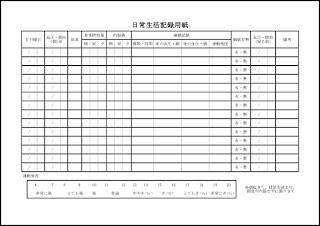 日常生活記録用紙 002