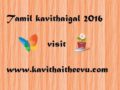 kathal vali kavithai, kathal ninaivugal kavithai, love sad memories poem in Tamil, puthiya kathal vali kavithaigal, love pain poems 2016