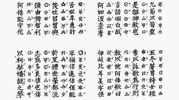 Puisi Hotsuma-Tsutae, sastra kuno jepang
