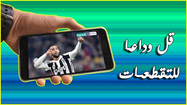 تحميل تطبيق Wawa Sport TV لمشاهدة جميع قنوات العالم المشفرة على الاندرويد مجانا