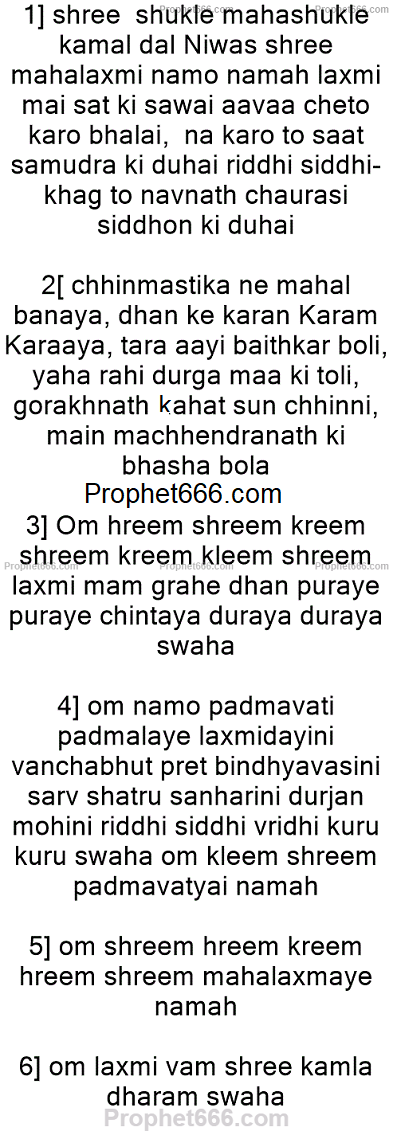 Recommended Money and Wealth accumulation Mantras of Laxmi Mata for Diwali