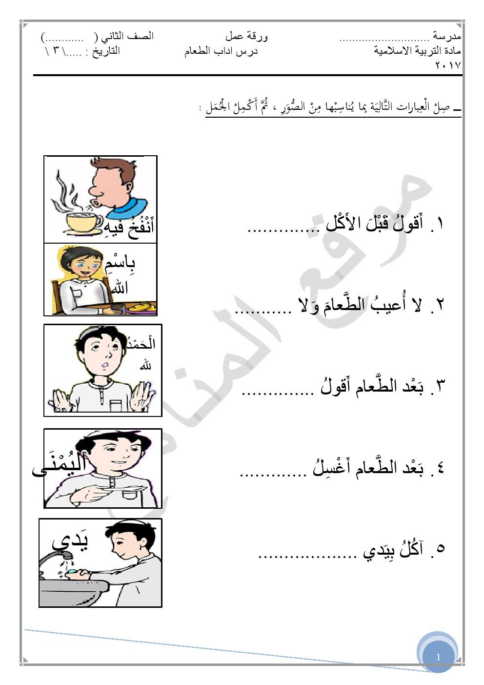 تحميل كتاب التربية الاسلامية للصف الاول الابتدائي pdf
