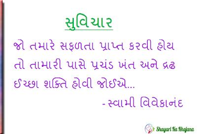 image-gujarati suvichar by shayari ka khajana