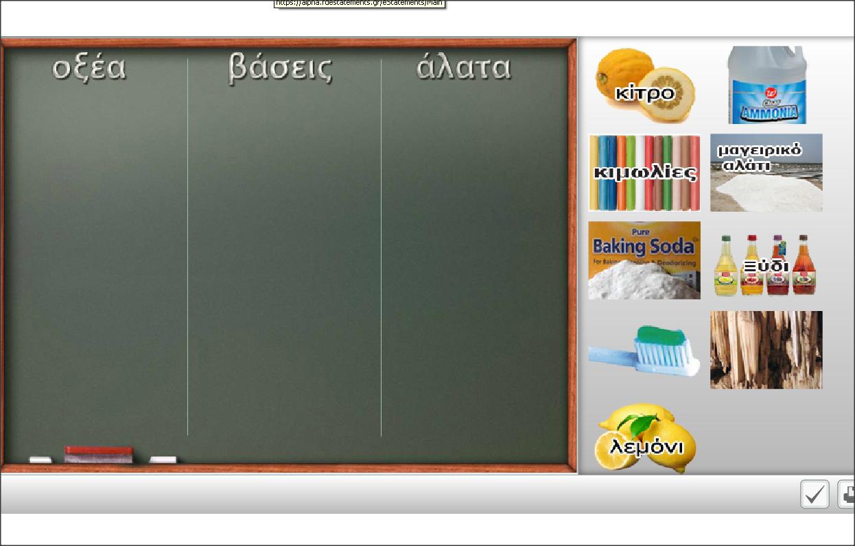 http://photodentro.edu.gr/photodentro/kef_11_eikones_blackboard_pidx0011986/dragndrop.swf