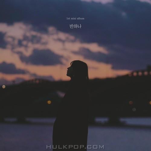 BANHANA – 우리 – EP