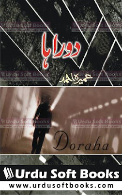 Doraha Novel by Umera Ahmed