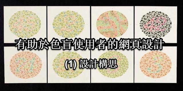 [網頁設計] 有助於色盲使用者的友善體驗 (1)設計構思