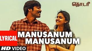 Manusanum Manusanum Lyrical Video __ Thodari __ Dhanush, Keerthy Suresh, D. Imman, Prabhu Solomon