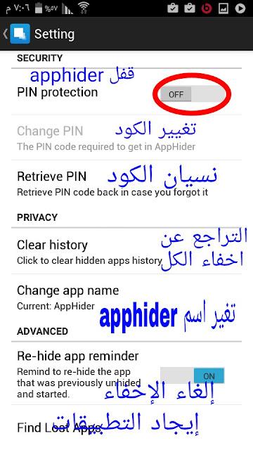 تطبيق APP HIDER  لاخفاء التطبيقات نهائيا من المتطفلين وكانها غير موجودة اساسا
