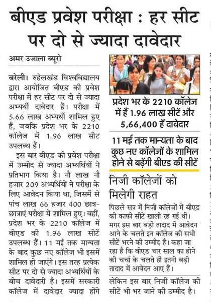 बीएड प्रवेश परीक्षा: हर सीट पर दो से ज्यादा दावेदार, निजी कॉलेजों को मिलेगी राहत
