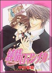 Junjou Romantica (Artbook)