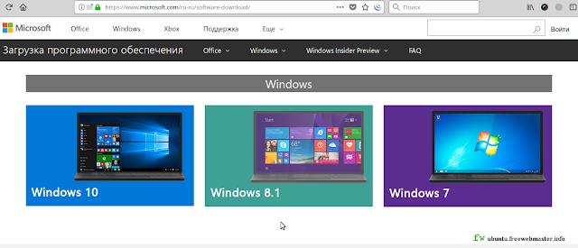 Загрузка образа установочного диска Windows (файл ISO)