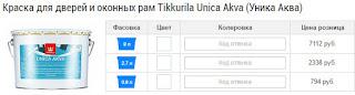Цена на краску Tikkurila для окна