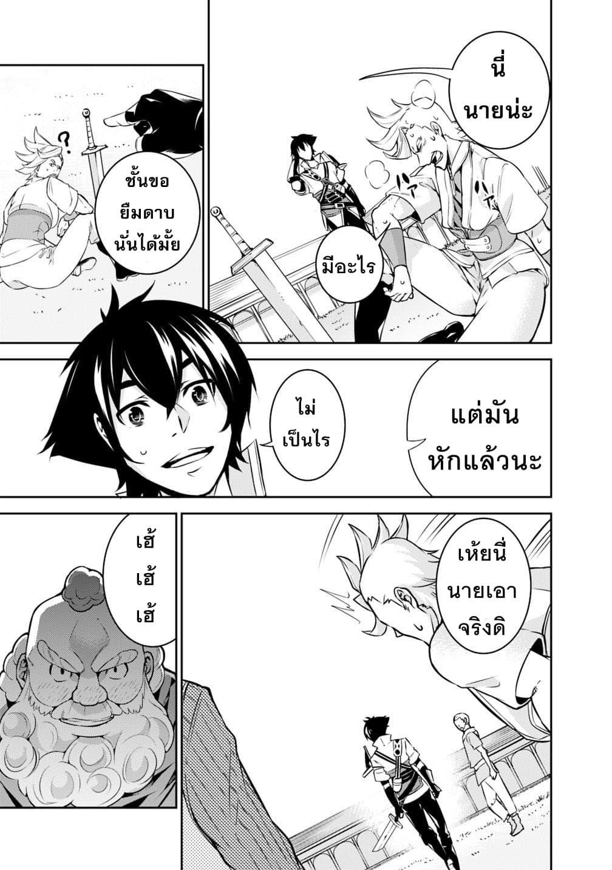 อ่านการ์ตูน Shijou Saikyou no Mahou Kenshi ตอนที่ 8 หน้าที่ 13