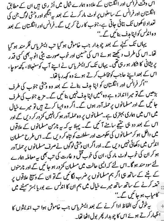 Aslam Rahi MA Novels Online