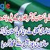 Google Nay Pakistan Ki Tareefon Kay Pul Bhand diye.
