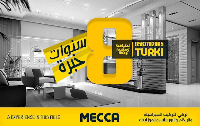 مبلط ممتاز في مكة | تركي 0567792965