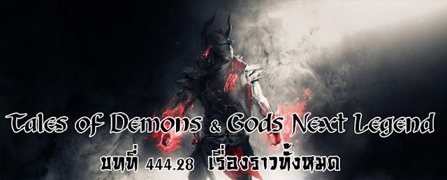 Tales of Demons & Gods Next Legend บทที่ 444.28 เรื่องราวทั้งหมด