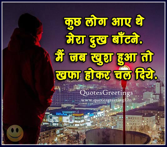 dukh whatsapp status in hindi sad love dp for whatsapp