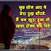 Dukh Whatsapp Status in Hindi, Sad Love DP for Whatsapp