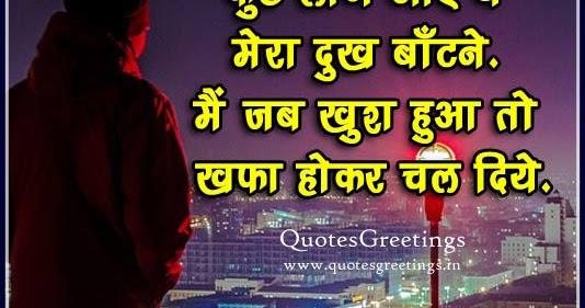 Dukh Whatsapp Status in Hindi, Sad Love DP for Whatsapp | Quotes ...