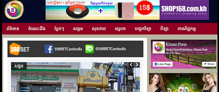 Screenshot of Khmer-press