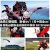【紐西蘭】挑戰心臟極限,跳樓OUT!空中跳傘IN!必體驗皇后鎮 SKYDIVING