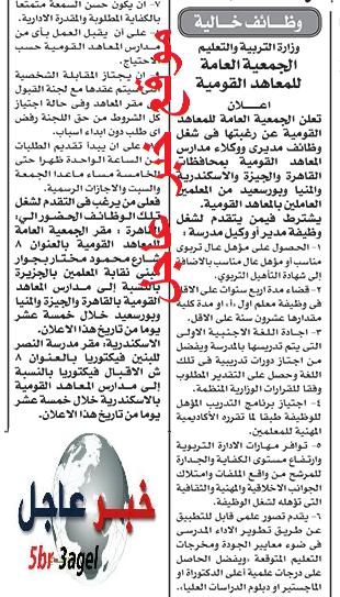 وظائف وزارة التربية والتعليم بالقاهرة والمنيا والاسكندرية والجيزة وبورسعيد والتقديم لمدة 15 يوم