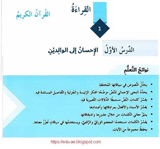 حل درس الاحسان الى الوالدين مادة اللغة العربية للصف الثامن الفصل الاول2020 - تعليم الامارات