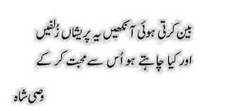 Been karti hui Aankhain ye pareeshan zulfain - Wasi Shah Poetry - Urdu Poetry lovers