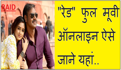 Raid Full Movie Watch Online