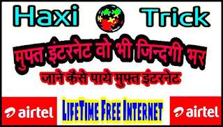 airtel me free internet kaise chalaye
