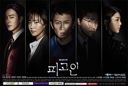 2017年韓劇 被告人線上看