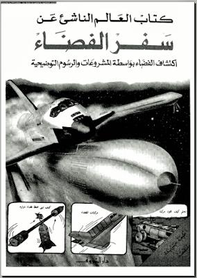 العالم الناشئ عن سفر الفضاء .PDF التحميل المباشر
