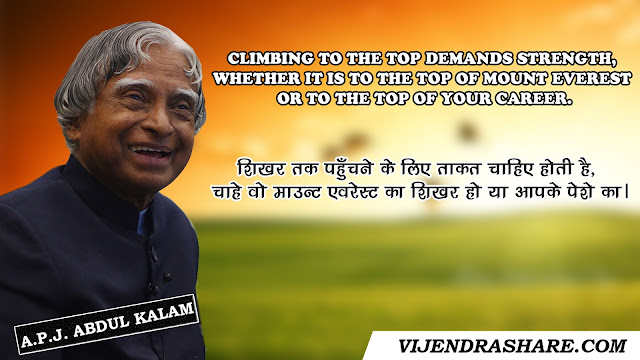 MOTIVATIONAL, INSPIRATIONAL QUOTES BY APJ ABDUL KALAM