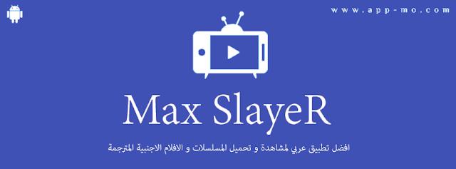 تطبيق MaxSlayer الجديد لمشاهدة و تحميل الافلام و المسلسلات الاجنبية المترجمة